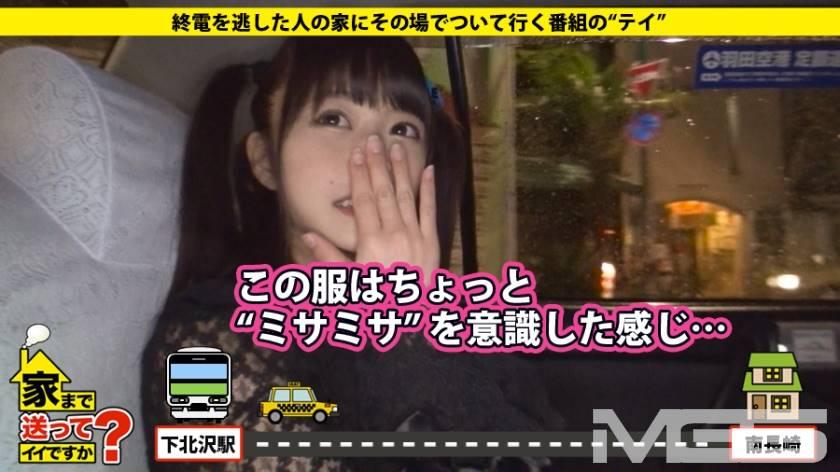 ゆきさん(涼海みさ)がタクシーの中で髪型やゴスロリ服のことを語る