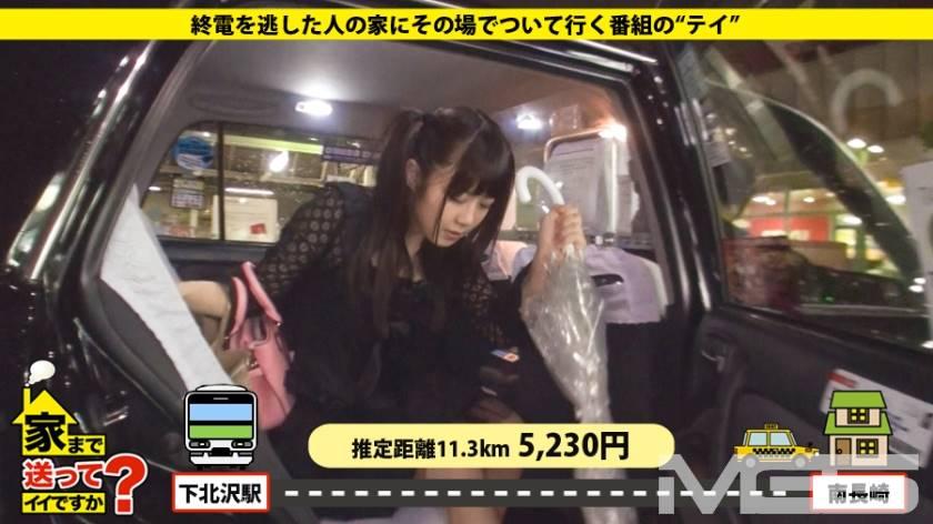 ゆきさん(涼海みさ)が目的地に着いてタクシーを降りる